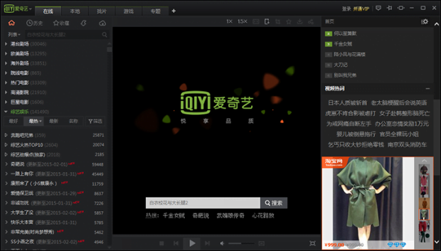 Main console of the iQIYI app