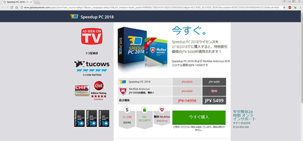Landing page pushing Speedup PC 2018 licensed edition